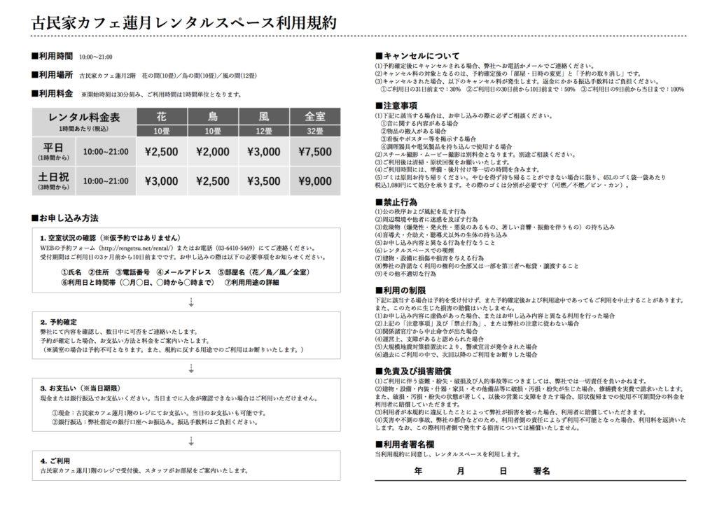 20170601_蓮月レンタルスペース利用規約