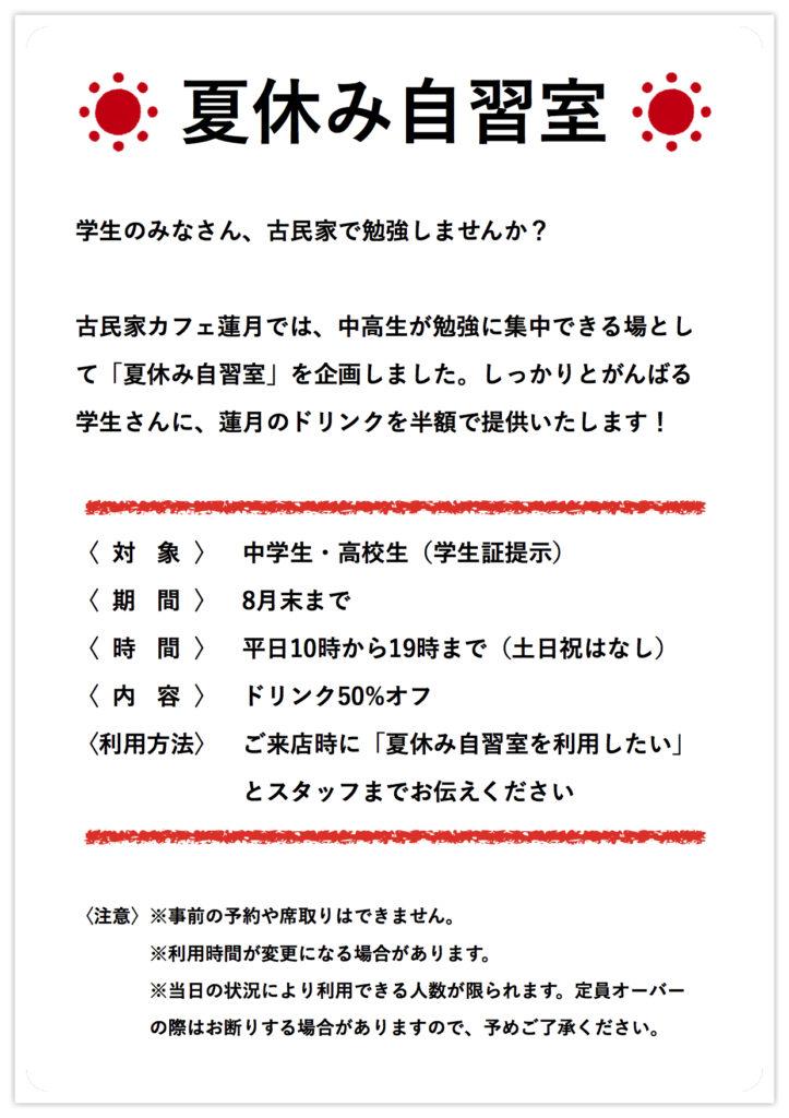 20160727_貼り紙【夏休み自習室】1枚_Fotor